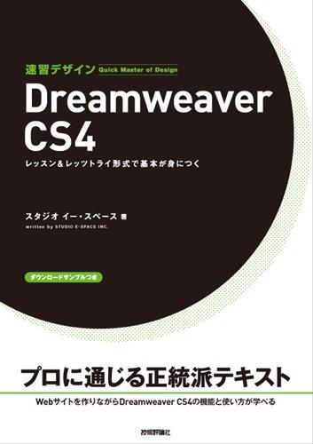速習Webデザイン Dreamweaver CS4 (速習デザイン)