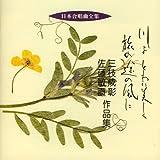 日本合唱曲全集「川よとわに美しく/旅の途の風に」三枝成彰/佐藤敏直作品集