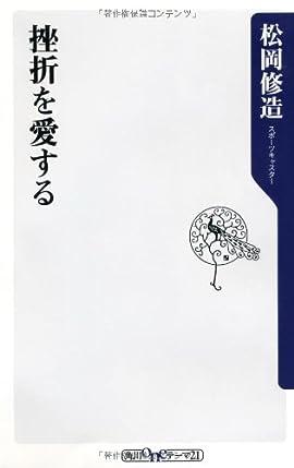 挫折を愛する (角川oneテーマ21)