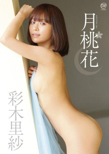 彩木里紗 月桃花 [DVD]