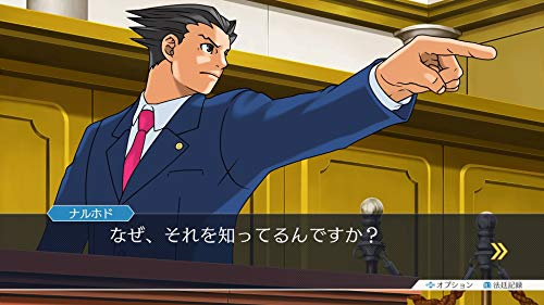 逆転裁判123 成歩堂セレクション - PS4 ゲーム画面スクリーンショット1