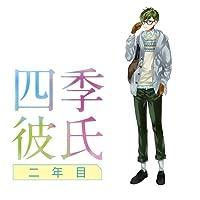 四季彼氏 二年目 2nd Season:冬 荻野目冬眞/声:柿原徹也出演声優情報