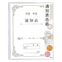 アルタ メッセージカード 通知表色紙 封筒付き 紙製 AR0819058