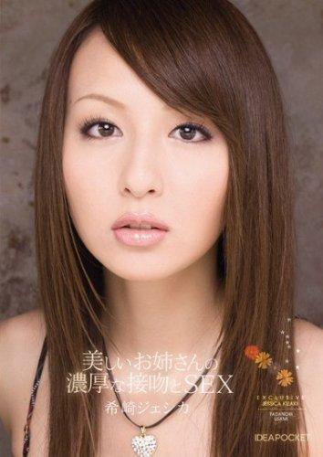 美しいお姉さんの濃厚な接吻とSEX 希崎ジェシカ アイデアポケット [DVD]