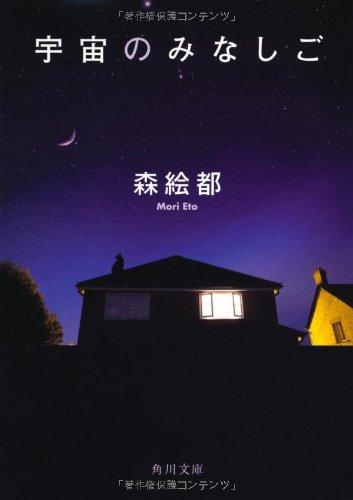 宇宙のみなしご (角川文庫)