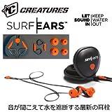 CREATURES クリエイチャー サーファーズイヤー 耳栓 SURF EARS サーフイヤー