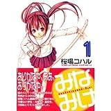 みなみけ コミック 1-11巻セット (ヤングマガジンコミックス)