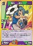 イナズマイレブン 世界への挑戦 第2弾 風丸 一郎太 【SR】 IE-08-No.060