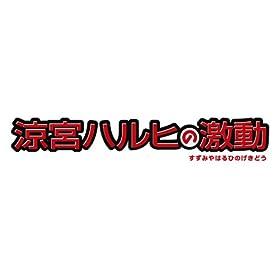 涼宮ハルヒの激動 DXパック(海洋堂フロイラインリボルテック「涼宮ハルヒ 制服ver」同梱)
