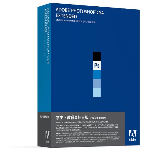 【Amazonの商品情報へ】学生・教職員個人版 Adobe Photoshop Extended CS4 (V11.0) 日本語版 Windows版(Photoshop CS5Extended への無償アップグレード対象)