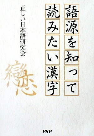 語源を知って読みたい漢字