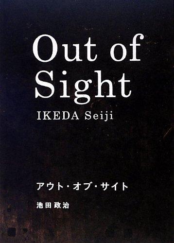 アウト・オブ・サイト = Out of sight