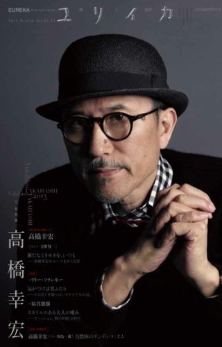 ユリイカ 2013年10月臨時増刊号 総特集◎高橋幸宏
