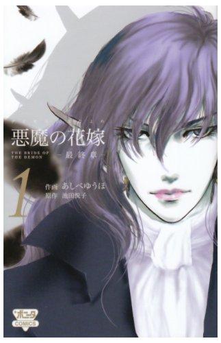 悪魔(デイモス)の花嫁―最終章 (1) (BONITA COMICS)