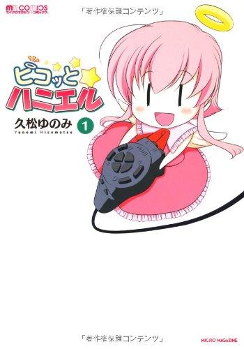 ピコッとハニエル1 (マイクロマガジン☆コミックス)