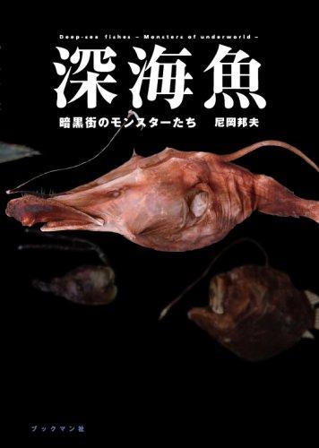深海魚 暗黒街のモンスターたち