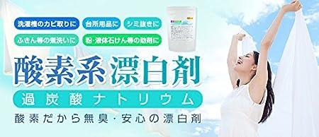 酸素系漂白剤 25kg (過炭酸ナトリウム) 香料・蛍光剤・合成界面活性剤 不使用