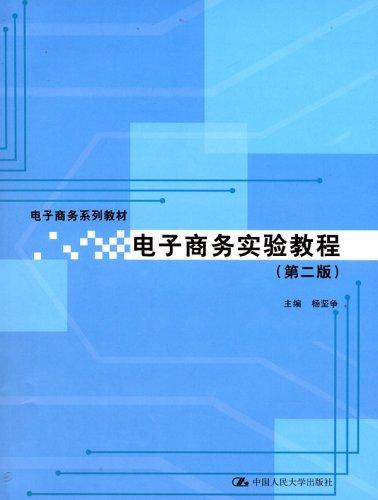电子商务实验教程(第二版)/电子商务教材
