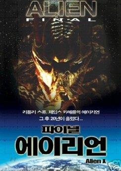 Alien Lockdown (2004) Region 1,2,3,4,5,6 Compatible DVD. Starring James Marshall, Michelle Goh, John Savage, Martin Kove... a.k.a. 'Predatorman', 'Predator Man', 'Alien X'.