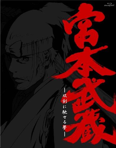 宮本武蔵‐双剣に馳せる夢‐ 初回限定版 [Blu-ray]