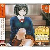 ルームメイト・麻美 -おくさまは女子高生-Director's Edition