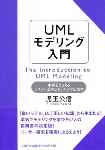 UMLモデリング入門 本質をとらえるシステム思考とモデリング心理学