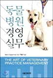 img - for Animal Hospital management practices (Korean edition) book / textbook / text book