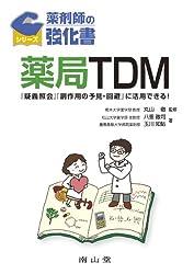 薬局TDM—『疑義照会』『副作用の予見・回避』に活用できる! (薬剤師の強化書シリーズ)