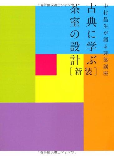 新版 中村昌生が語る建築講座 古典に学ぶ茶室の設計