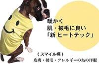 大型犬用 犬の服 新ヒートテック(Smile)セーター・ダウン・フリース・コートより防寒・犬服(犬の洋服)