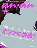 an・an (アン・アン) 2010年 12/8号 [雑誌]