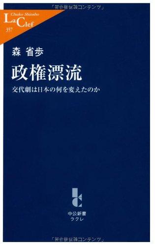 政権漂流―交代劇は日本の何を変えたのか (中公新書ラクレ)