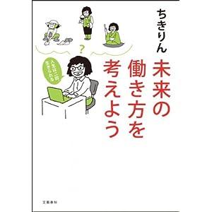 Amazon.co.jp: 未来の働き方を考えよう 人生は二回、生きられる: ち ...