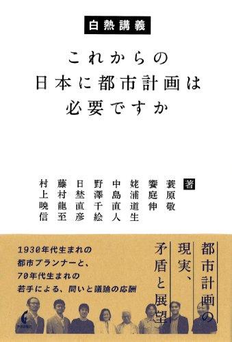 白熱講義 これからの日本に都市計画は必要ですか