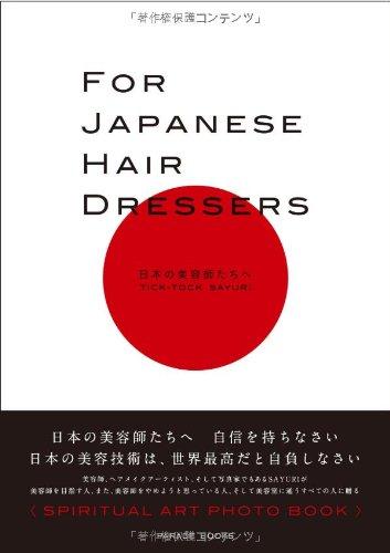 FOR JAPANESE HAIR DRESSERS 日本の美容師たちへ