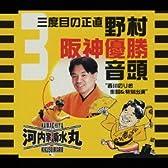 三度目の正直 野村阪神優勝音頭