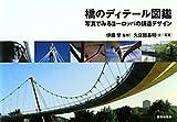 サムネイル:book『橋のディテール図鑑―写真でみるヨーロッパの構造デザイン』