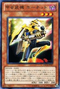 遊戯王カード 【 甲虫装機 ホーネット 】 ORCS-JP017-R ≪オーダー・オブ・カオス≫