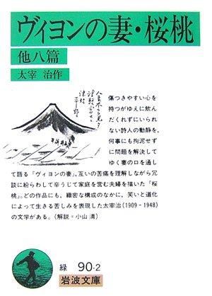 ヴィヨンの妻・桜桃・他八篇 (岩波文庫)