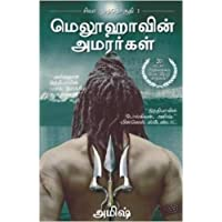 The Immortals of Meluha (Tamil) 19 December 2013 by Amish Tripathi 295.00 You Save: 162.00 (54%)