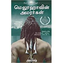The Immortals of Meluha (Tamil) 19 December 2013 by Amish Tripathi 295.00 Only 1 left in stock - order soon.