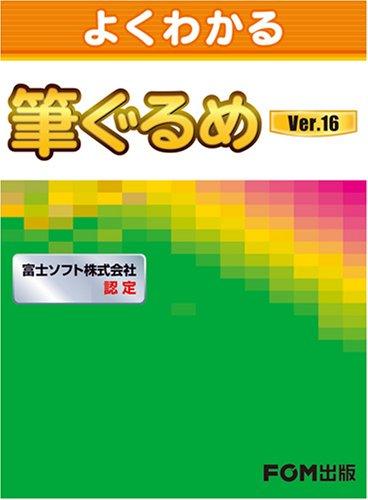 よくわかる筆ぐるめVer.16