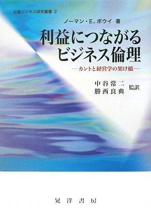 利益につながるビジネス倫理―カントと経営学の架け橋 (公益ビジネス研究叢書)