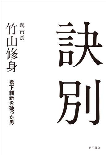 訣別 橋下維新を破った男 (角川書店単行本)
