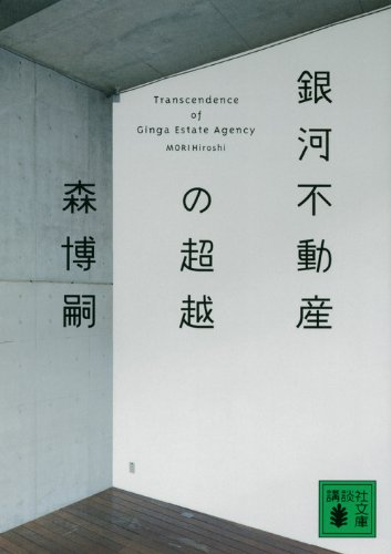 銀河不動産の超越 Transcendence of Ginga Estate Agency