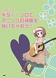 CD BOOK ギターソロでアニソンの神曲を弾いちゃおう! (CDブック)