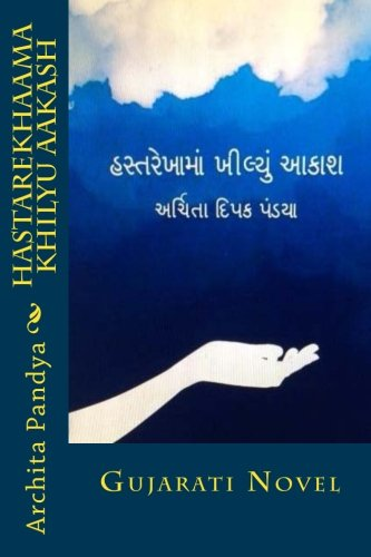 Hastarekhaama Khilyu Aakash: Gujarati Novel (Gujarati Edition)