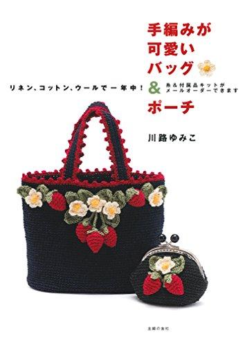 手編みが可愛いバッグ&ポーチ―リネン、コットン、ウールで一年中 ! (主婦の友生活シリーズ)