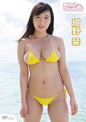 紺野栞 ミルキー・グラマー [DVD]