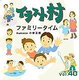 イラスト村 Vol.40 ファミリータイム